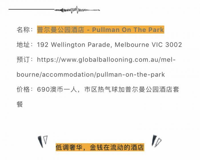 普尔曼公园酒店地址