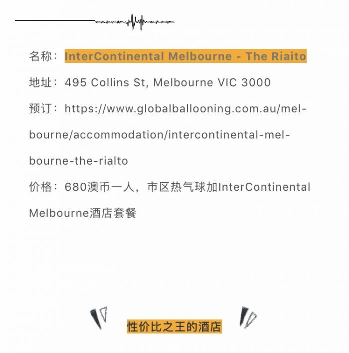 澳大利亚环球热气球公司酒店